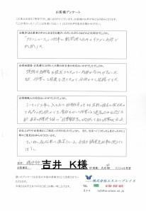 横須賀市吉井 K様