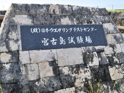 宮古島試験場