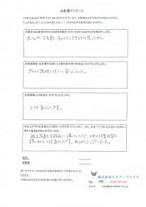 横須賀市浦上台 M様