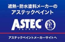 ASTEC 遮熱・防水塗料メーカーのアステックペイント
