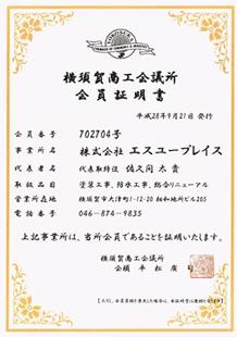 横須賀商工会議所会員証明書