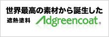 世界最高の素材から誕生したadgreencoat