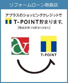 リフォームローン取り扱い店T-POINT貯まります