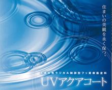 紫外線劣化を防ぐUVアクアコート